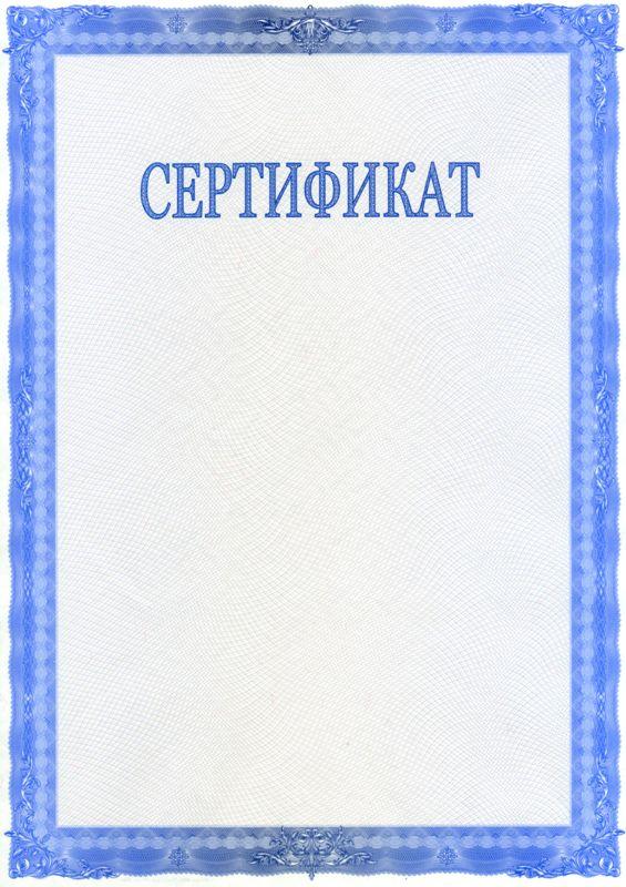 Бланк сертификата пустой красивый скачать для вас.